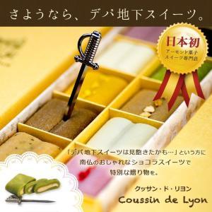 アーモンドスイーツ Coussin de lyon(クッサン・ド・リヨン) スイーツ ギフト|papapignol