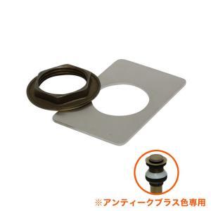 32mm規格 Matilda製排水金具 アンティークブラス用 カウンター固定フランジセット メール便対応可|papasalada