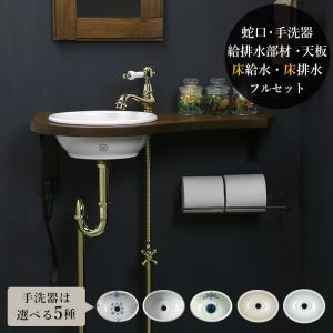 手洗いカウンターセット 手洗い器 蛇口 おしゃれ 天板 部材一式 (床給水・床排水)洗面ボウル アンティーク トイレ 玄関|papasalada