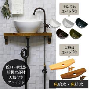 蛇口 手洗器 おしゃれ セット 天板 給排水部材一式 (床給水・床排水) グースネック立水栓 クレセント 小型 洗面ボウル|papasalada