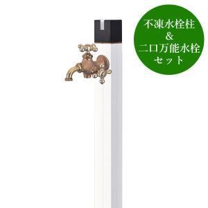 不凍水栓柱キューブ/ホワイト(呼び長さ:1.0m) 二口万能胴長ガーデン水栓(鋳肌)セット 便利なホースワンタッチニップル・泡沫金具付属|papasalada