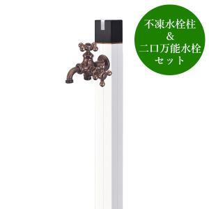 不凍水栓柱キューブ/ホワイト(呼び長さ:1.0m) 二口万能胴長ガーデン水栓(仙徳メッキ)セット 便利なホースワンタッチニップル・泡沫金具付属|papasalada