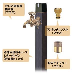 不凍水栓柱キューブ/カフェポローニア(呼び長さ:1.0m) 二口万能胴長ガーデン水栓(ブラス)セット 便利なホースワンタッチニップル・泡沫金具付属|papasalada