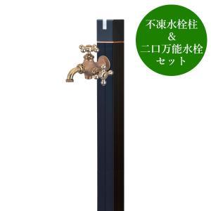 不凍水栓柱キューブ/カフェポローニア(呼び長さ:1.0m) 二口万能胴長ガーデン水栓(鋳肌)セット 便利なホースワンタッチニップル・泡沫金具付属|papasalada