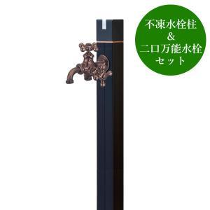 不凍水栓柱キューブ カフェポローニア(呼び長さ:1.0m) 二口万能胴長ガーデン水栓(仙徳メッキ)セット ホースワンタッチニップル・泡沫金具付|papasalada