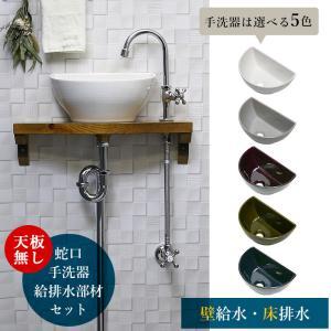 蛇口 手洗器 セット クレセント グースネック立水栓(クロム)おしゃれ 小型 天板なし給排水6点セット(壁給水・床排水)|papasalada