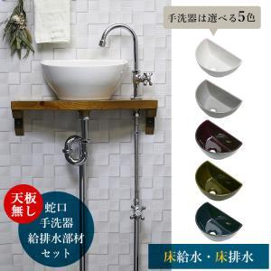 トイレ 手洗器 蛇口 セット クレセント グースネック立水栓(クロム) 給排水6点セット(床給水・床排水)おしゃれ 手洗い器|papasalada