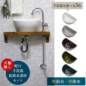 トイレ 手洗い セット クレセント手洗器 グースネック立水栓(クロム) 天板なし給排水6点セット(壁給水・壁排水) おしゃれ 小型 手洗い器 水栓|papasalada