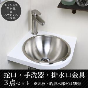 蛇口 手洗器 排水金具 おしゃれ手洗いセット fusion SSL2361KM SSL2361KM ステンレス単水栓(中型) ステンレス手洗い器 排水口金具 お得な3点セット|papasalada