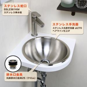 蛇口 手洗器 排水金具 おしゃれ手洗いセット fusion SSL2361KM SSL2361KM ステンレス単水栓(中型) ステンレス手洗い器 排水口金具 お得な3点セット|papasalada|02