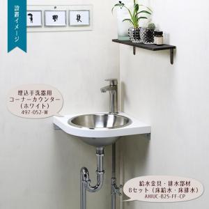 蛇口 手洗器 排水金具 おしゃれ手洗いセット fusion SSL2361KM SSL2361KM ステンレス単水栓(中型) ステンレス手洗い器 排水口金具 お得な3点セット|papasalada|04