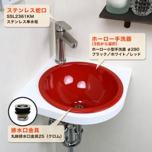 蛇口 手洗器 排水金具 おしゃれな手洗いセット fusion SSL2361KM ステンレス単水栓(中型) ホーロー手洗い器 排水金具3点セット papasalada 02