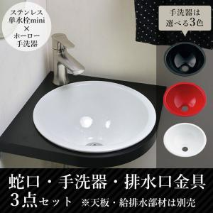 蛇口 手洗器 排水金具 おしゃれな手洗いセット fusion SSL2371KM ステンレス単水栓(小型) ホーロー手洗い器 排水金具3点セット|papasalada