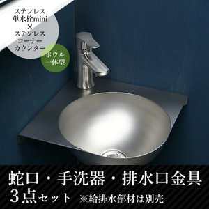 蛇口 手洗器 おしゃれな手洗いセット - fusion SSL2371KM ステンレス単水栓(小型) ステンレス ボウル一体型コーナーカウンター 排水金具 3点セット|papasalada