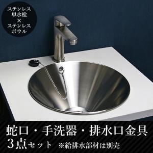 蛇口 手洗器 排水金具 おしゃれな手洗いセット fusion SSL2361KM ステンレス単水栓(中型) ステンレスボウル 排水金具3点セット|papasalada