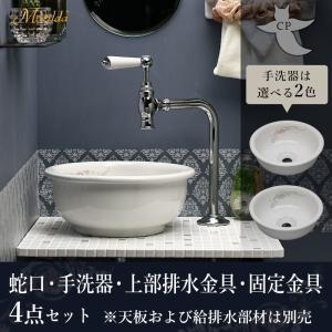 蛇口とボウルのセット Matilda クリオネ単水栓(クロム)選べる2種の手洗器 ラウンドベイスン排水金具4点セット|papasalada