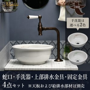 蛇口とボウルの可愛いセット Matilda クリオネ単水栓(ブロンズ)選べる2種の手洗器 ラウンドベイスン排水金具4点セット|papasalada
