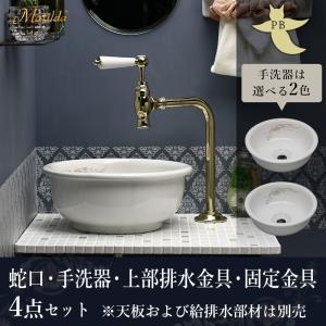 蛇口とボウルの可愛いセット Matilda クリオネ単水栓(ブラス)選べる2種の手洗器 ラウンドベイスン排水金具4点セット|papasalada