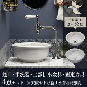 蛇口とボウルのセット Matilda クリオネ単水栓(ポリッシュド・ニッケル)選べる2種の手洗器 ラウンドベイスン排水金具4点セット|papasalada