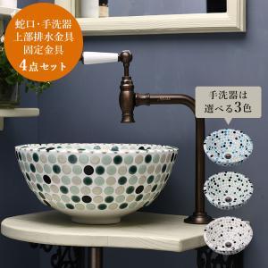 蛇口とボウルのセット Matilda クリオネ単水栓(ブロンズ)選べる3種のオリジンスポッツ手洗器排水金具4点セット|papasalada
