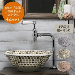 蛇口とボウルのセット Matilda クリオネ単水栓(クロム)選べる3種のオリジンタイル製手洗器排水金具4点セット|papasalada
