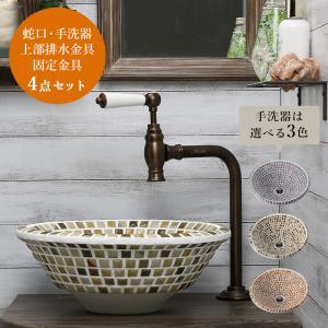 蛇口とボウルのセット Matilda クリオネ単水栓(ブロンズ)選べる3種のオリジンタイル製手洗器排水金具4点セット|papasalada