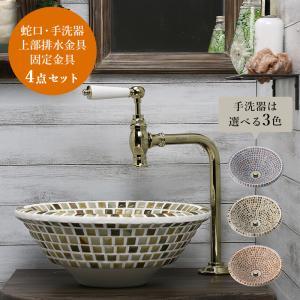 蛇口とボウルのセット Matilda クリオネ単水栓(ブラス)選べる3種のオリジンタイル製手洗器排水金具4点セット|papasalada