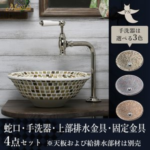 蛇口とボウルのセット Matilda クリオネ単水栓(ポリッシュド・ニッケル)選べる3種のオリジンタイル製手洗器排水金具4点セット|papasalada