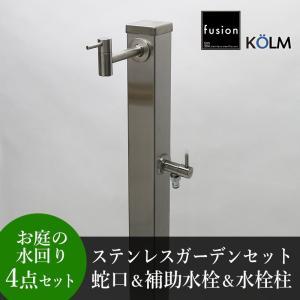 デザイン fusionステンレスガーデン水栓(ロング)ステンレス補助水栓 ステンレス水栓柱 ホース接続アダプタの4点セット おしゃれな蛇口|papasalada