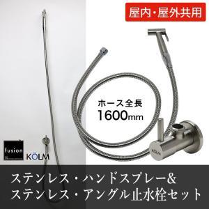 蛇口 デザイン スタイリッシュ fusion KOLMステンレスハンドスプレー(屋内屋外兼用・ホース付)SSP500KM-1600とステンレスアングル止水栓のセット|papasalada
