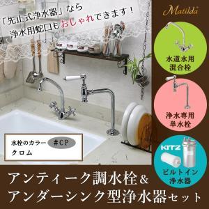 ビルトイン浄水器 キッチン混合栓 単水栓 3点セット(クロム)KITZ キッツ純正 オアシックス 浄水器ユニット Matilda マチルダ|papasalada