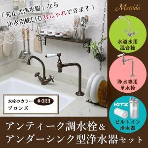 ビルトイン浄水器 キッチン混合栓 単水栓 3点セット(ブロンズ)KITZ キッツ純正 オアシックス 浄水器ユニット Matilda マチルダ|papasalada
