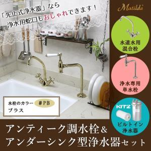 ビルトイン浄水器 キッチン混合栓 単水栓 3点セット(ブラス)KITZ キッツ純正 オアシックス 浄水器ユニット Matilda マチルダ|papasalada
