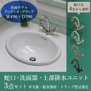 おしゃれ 洗面所 3点セット 蛇口 洗面ボウル 排水金具  Matilda 選べる水栓カラー3色 アメイジア・ラバトリー アンティガ・グランデ|papasalada