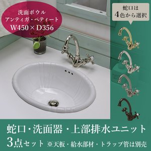 おしゃれ 洗面所 3点セット 蛇口 洗面ボウル 排水金具  Matilda 選べる水栓カラー4色 アメイジア・ラバトリー アンティガ・ペティート|papasalada