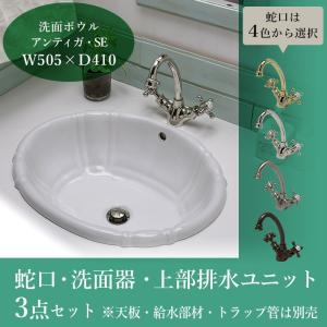 おしゃれ 洗面所 3点セット 蛇口 洗面ボウル 排水金具  Matilda 選べる水栓カラー4色 アメイジア・ラバトリー アンティガ・SE|papasalada