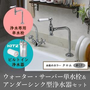 ビルトイン浄水器 浄水専用単水栓付き 2点セット(クロム)KITZ キッツ純正 オアシックス ウォーターサーバー Matilda マチルダ|papasalada