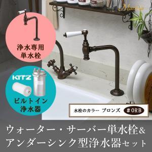 ビルトイン浄水器 浄水専用単水栓付き 2点セット(ブロンズ)KITZ キッツ純正 オアシックス ウォーターサーバー Matilda マチルダ|papasalada
