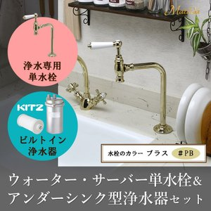 ビルトイン浄水器 浄水専用単水栓付き 2点セット(ブラス)KITZ キッツ純正 オアシックス ウォーターサーバー Matilda マチルダ|papasalada