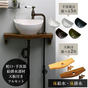 蛇口 洗面ボウル 天板 給排水部材(床給水・床排水) マチルダ クリオネ・ペティート(ブロンズ) エッセンス クレセント手洗器|papasalada