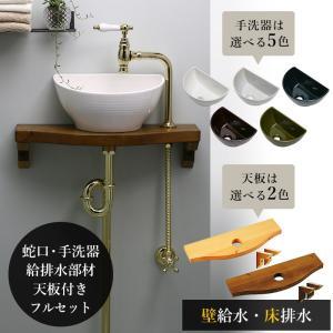 蛇口 洗面ボウル 天板 給排水部材(壁給水・床排水) マチルダ クリオネ・ペティート(ブラス) エッセンス クレセント手洗器|papasalada
