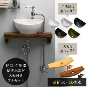 蛇口 洗面ボウル 天板 給排水部材(壁給水・床排水) マチルダ クリオネ・ペティート(ポリッシュド・ニッケル) エッセンス クレセント手洗器|papasalada