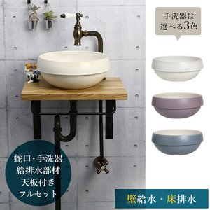 蛇口 洗面ボウル 天板 給排水部材 フルセット(壁給水・床排水) マチルダ クリオネ・ペティート(ブロンズ) エッセンス グローブ手洗器 省スペース 小型|papasalada