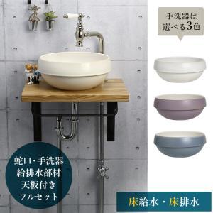 蛇口 洗面ボウル 天板 給排水部材 一式(床給水・床排水) マチルダ クリオネ・ペティート(ポリッシュド・ニッケル) エッセンス グローブ手洗器 小型|papasalada