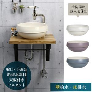 蛇口 洗面ボウル 天板 給排水部材 一式(壁給水・床排水) マチルダ クリオネ・ペティート(ポリッシュド・ニッケル) エッセンス グローブ手洗器 小型|papasalada