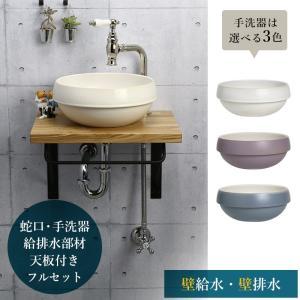 蛇口 洗面ボウル 天板 給排水部材 一式(壁給水・壁排水) マチルダ クリオネ・ペティート(ポリッシュド・ニッケル) エッセンス グローブ手洗器 小型|papasalada