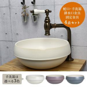 蛇口 手洗い器 丸鉢排水金具 固定金具 4点セットマチルダ クリオネ・ペティート(ブロンズ) エッセンス グローブ手洗器|papasalada