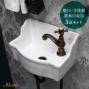 トイレ 手洗い セット 蛇口 おしゃれ 洗面ボウル 排水 3点セット 単水栓 マチルダ サブリナ・ネオ ブロンズ バケット 壁掛手洗器|papasalada