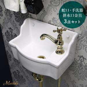 トイレ 手洗い セット 蛇口 おしゃれ アンティーク 洗面ボウル 排水 3点セット 単水栓 マチルダ サブリナ・ネオ(ブラス) バケット型 壁掛手洗器 papasalada