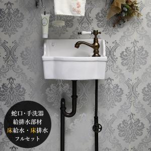 手洗器  床給水 床排水 セット 蛇口 レトロ トイレ 壁掛け 洗面ボウル おしゃれ アンティーク サブリナネオ ブロンズ papasalada